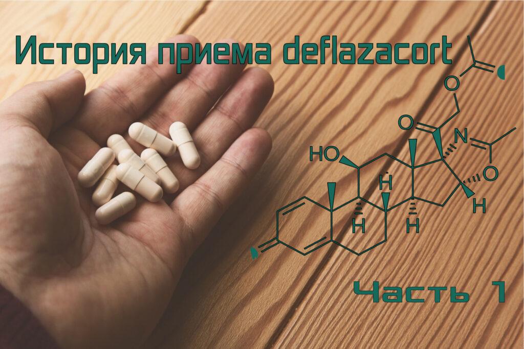 Прием препарат Deflazacort